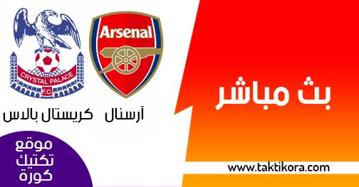 مشاهدة مباراة آرسنال وكريستال بالاس بث مباشر 21-04-2019 الدوري الانجليزي