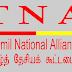 தமிழ் தேசிய கூட்டமைப்பு மகாநாயக்கர்களை சந்திக்கவுள்ளது