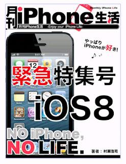 月刊iPhone生活 緊急特集号 [Gekkan iPhone Seikatsu Kinkyuu Tokushuu]