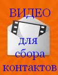 http://www.iozarabotke.ru/2016/07/shema-sozdaniya-video-dlya-sbora-kontaktov.html