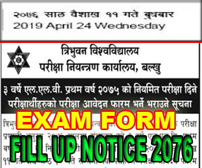 Examination Form Fillup notice - 3 year llb 1st year exam form fillup notice