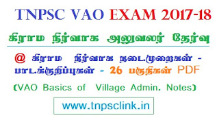 TNPSC VAO 2017: Basics of Village Administration Notes, Material Tamil - Download PDF