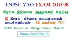 TNPSC VAO 2017-2018 - Materials - Basics of Village Administration Notes, Questions Answers Tamil - PDF Download