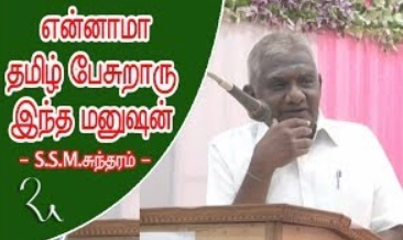 S.S.M. Sudram Tamil Speech