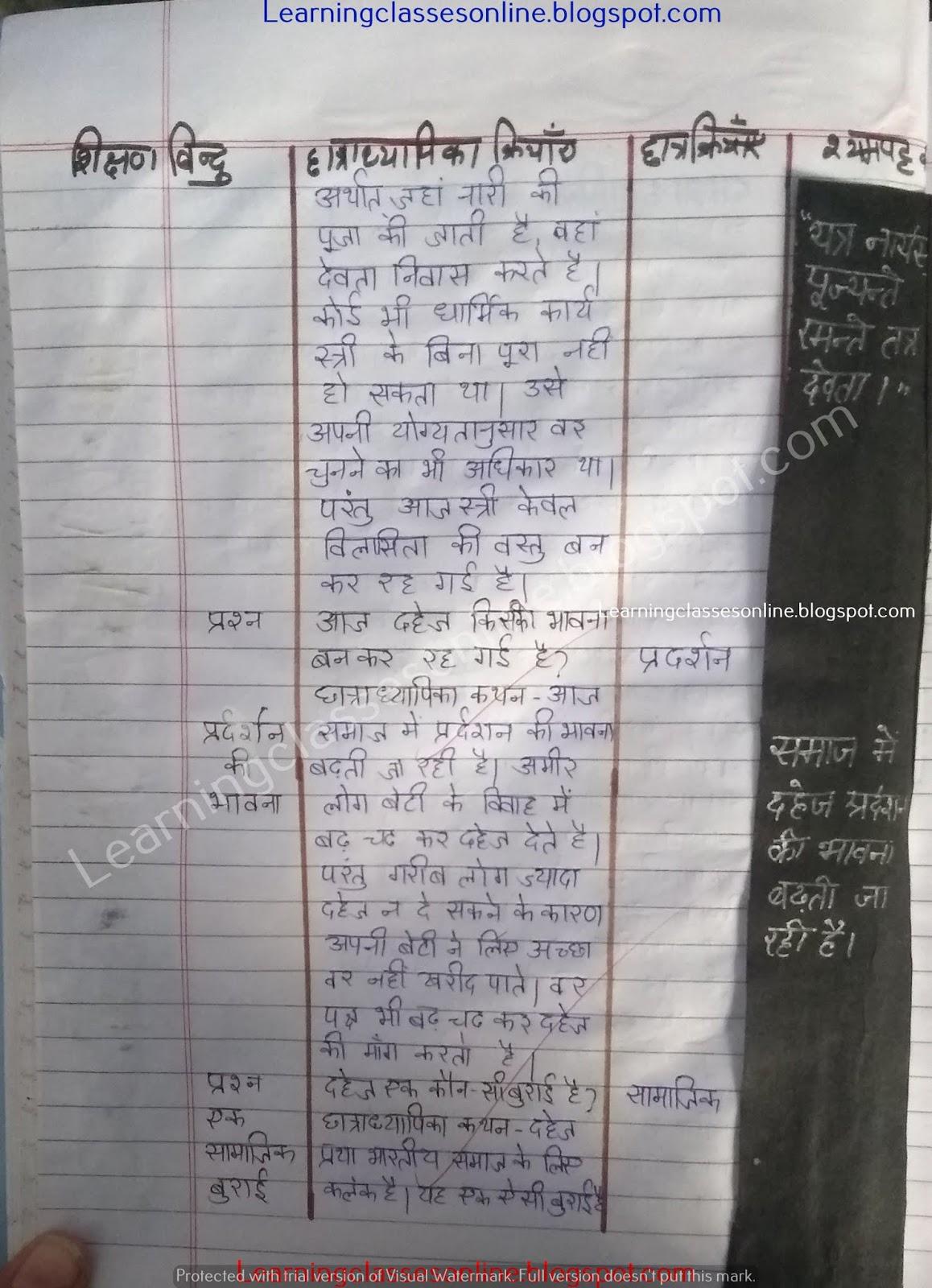 Hindi lesson plan pdf free download for bed, ded,btc, nios, ignou