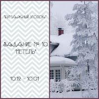 http://bumazhniy-ugolok.blogspot.ru/2016/12/10.html