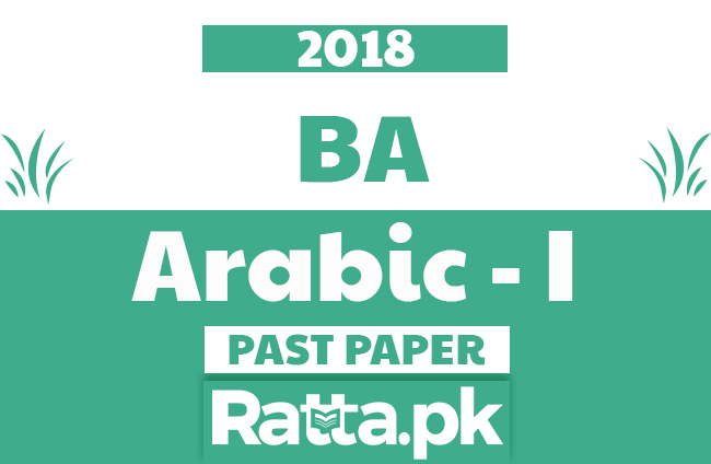 BA Arabic Past Paper Part 1 2018
