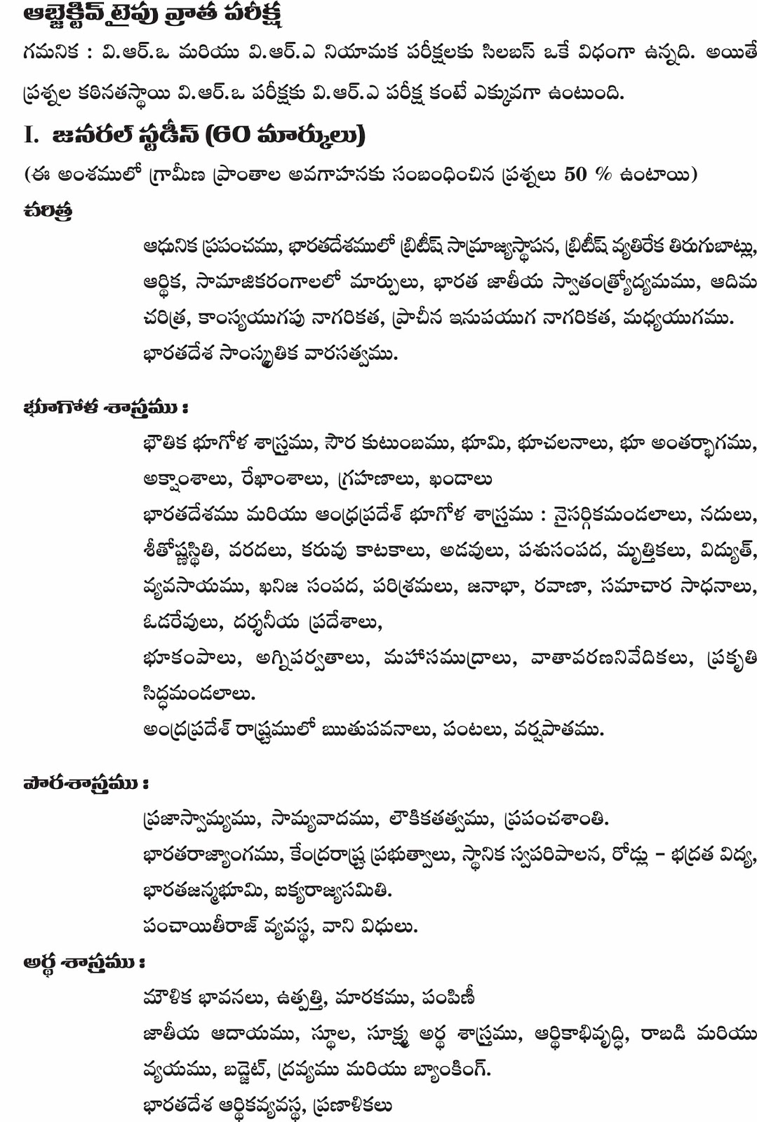 Vro Vra 2013 14 Exam Syllabus In Telugu Pdf