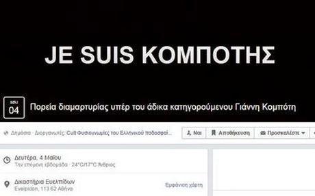 """Je suis Κομπότης"""