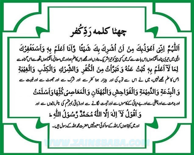 6 Kalima Of Islam at www.zainsbaba.com