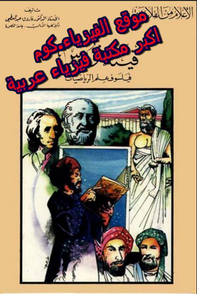 تحميل كتاب فيثاغورس فيلسوفاً (فيلسوف الرياضيات) pdf برابط مباشر