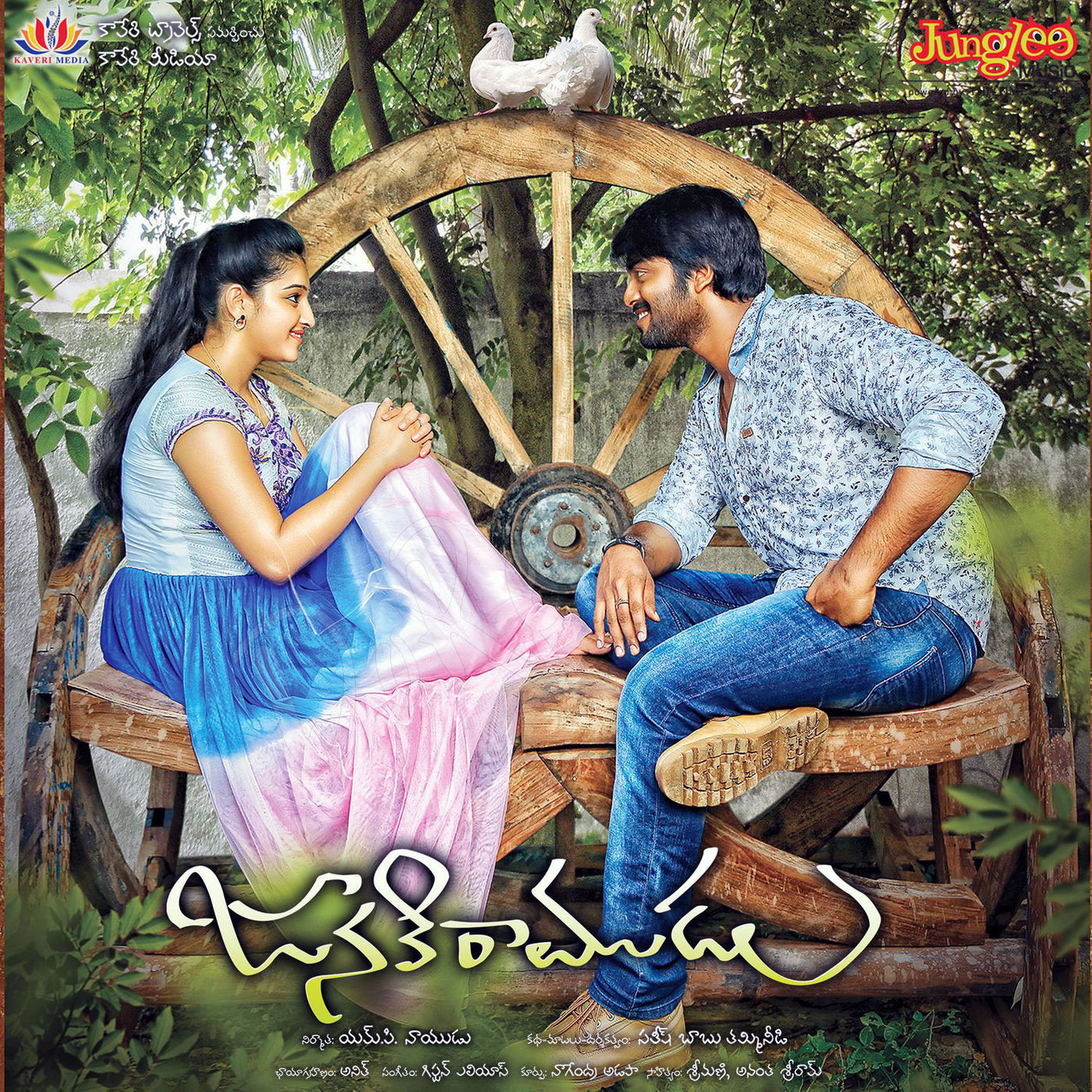 Janaki-Ramudu-2016-Original-CD-Front-Cover-HD