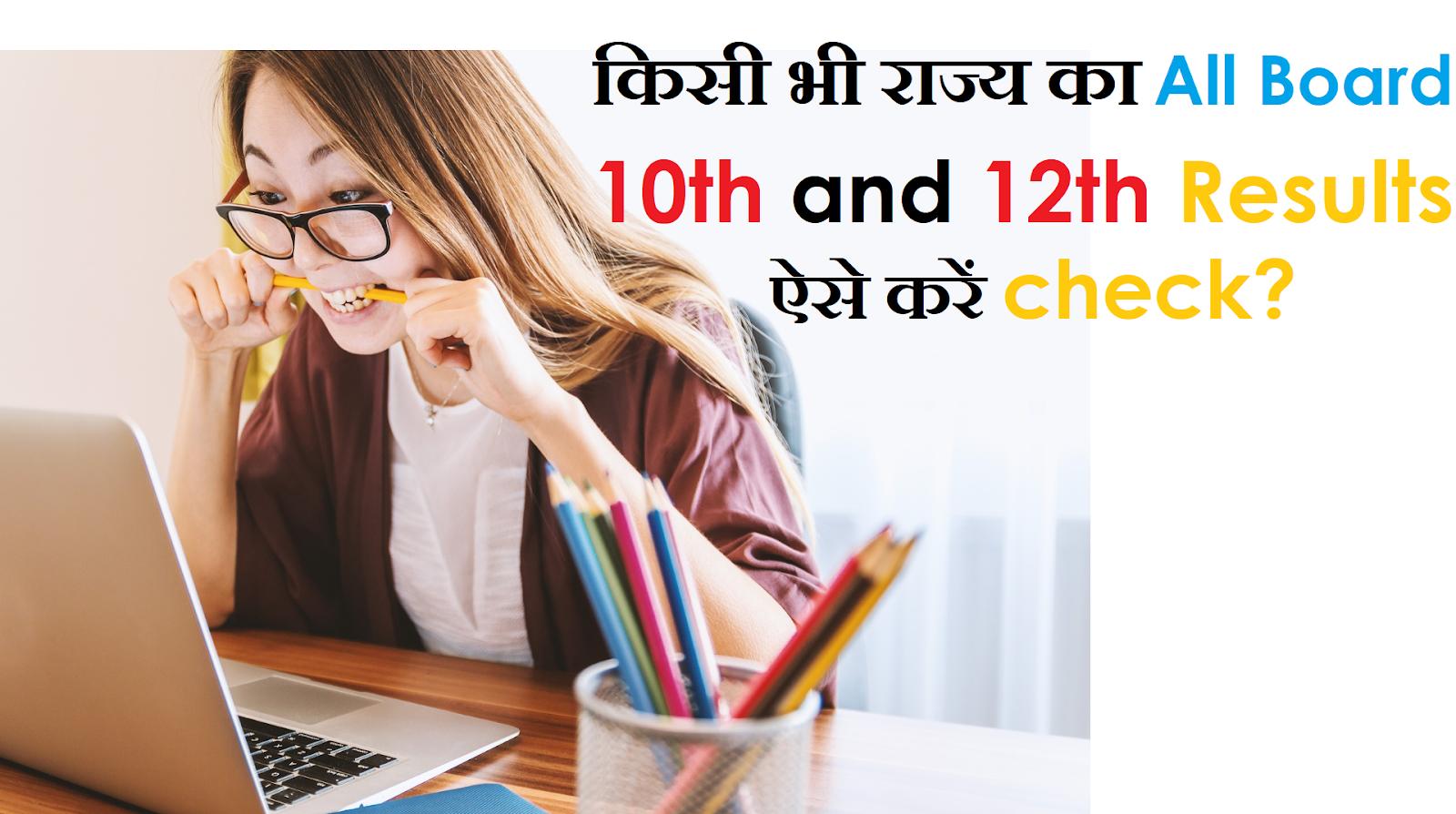 किसी भी राज्य का 10th और 12th का  बोर्ड रिजल्ट ऐसे check करें | How to Check Board Result 2019