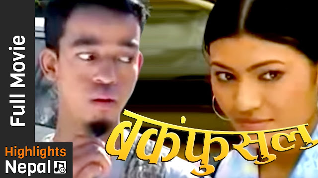 Newari Movie - BAKANFUSULU