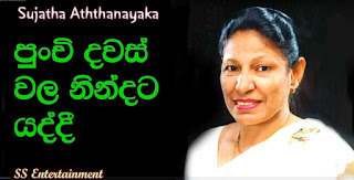 Sujatha Aththanayaka song chords,Sujatha Aththanayaka songs,Punchi Dawaswala song chords,Punchi Dawaswala song lyrics.