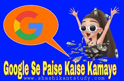 Google-se-paise-kaise-kamaye