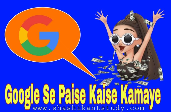 Google Se Paise Kaise Kamaye Full Guide In HIndi