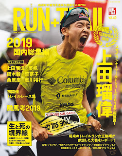 RUN TRAIL (ラントレイル) Vol.40 free download