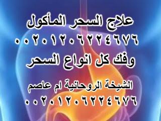 علاج السحر المأكول  00201206224676