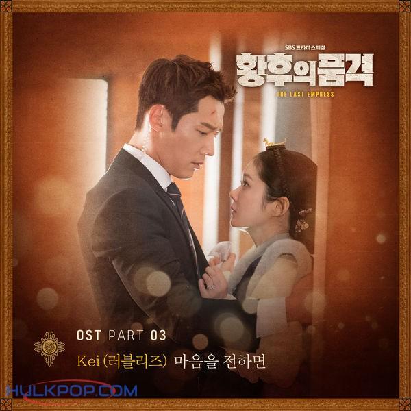 KEI (LOVELYZ) – The Last Empress OST Part.3 (ITUNES MATCH AAC M4A)