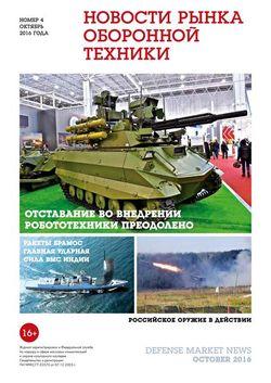 Читать онлайн журнал<br>Новости рынка оборонной техники (№4 октябрь 2016) <br>или скачать журнал бесплатно