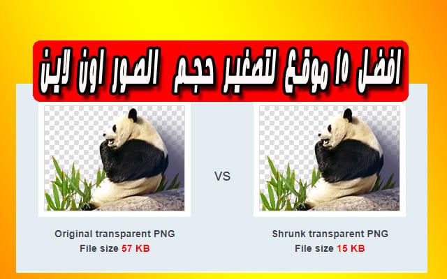 ضغط صور JPG مجاناً أون لاين! - iLoveIMG موقع لتقليل مساحة الصور مع الحفظ على دقتها ضغط ملفات PNG/JPG حتى 80% - مع الحفاظ على كامل الشفافية ابسط طرق ضغط / تقليل حجم الصور صغِّر الآن! تصغير الصور مجانُا أون لاين طريقة تصغير حجم الصور كيفية تقليل حجم الصورة 10 طرق لتقليل حجم الصور مع الحفاظ علي الجودة شاهد كيف استطعت تصغير حجم الصور  كيفية تصغير حجم الصور وتقليل مساحتها اون لاين برنامج تصغير حجم الصور تصغير حجم الصور بالكيلوبايت اون لاين برنامج تصغير مقاس الصور برنامج تصغير حجم الصور للايفون برنامج تصغير حجم الصور للاندرويد تصغير حجم الصور pdf ضغط الصور الى اصغر حجم ضغط الصور gif   تقليل حجم الصورة فوتوشوب تصغير حجم الصور بالكيلوبايت اون لاين برنامج تصغير حجم الصور برنامج تصغير مقاس الصور برنامج تصغير حجم الصور للايفون برنامج تصغير حجم الصور للاندرويد تكبير حجم الصورة اون لاين تصغير حجم الصور pdf تغيير حجم الصورة الى 600*600