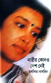 Narir Kono Desh Nei by Taslima Nasrin