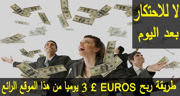 لا للاحتكار بعد اليوم طريقة ربح 3£ EUR يوميا من هذا الموقع الرائع