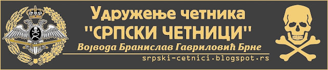 Удружење четника