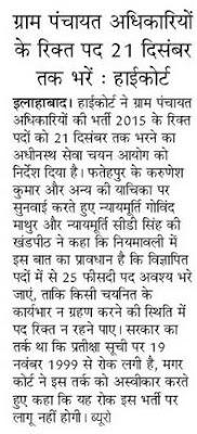 UP VDO Recruitment 2018 1953 Gram Vikas Adhikari Bharti News