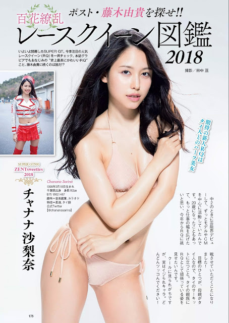 Race Queen 2018 Weekly Playboy No 19-20 Pictures