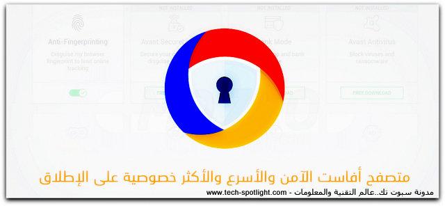 تحميل افضل متصفح Avast Secure Browser لسرعة وامان وخصوصية أكثر