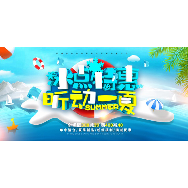 Freezing special summer promotion poster Free psd template