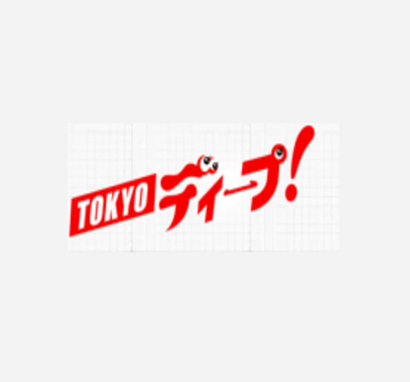 NHK TOKYOディープ! - Geograph...