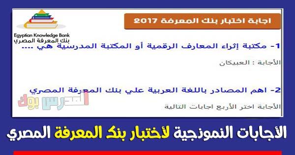اجابة نموذجية لأختبار بنك المعرفة المصري هام جدا لترقية المعلمين