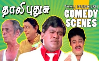 Senthil Comedy Scenes | Thaali Pudhusu Comedy Scenes | Tamil Hit Comedy Collection