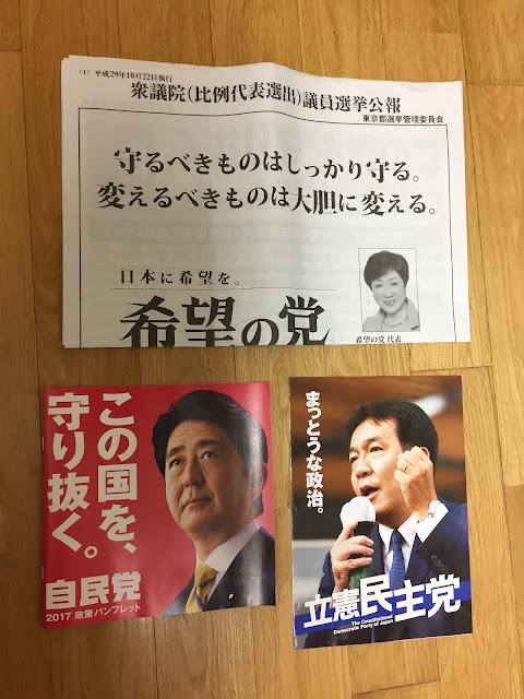 ユニーク 自民黨 比例 代表 - 様々な日本の寫真/寫真
