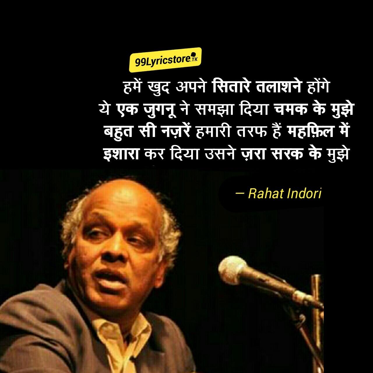 Chuki Thi Ye Duniya Thapak Thapak Ke Mujhe written and performed by Rahat Indori. This poetry is best Ghazal and Shayari of Rahat Indori.