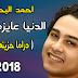 احمد البحراوى الدنيا عايزه حاوى ( دراما حزينه اوى ) توزيع درامز العالمى السيد ابو جبل 2018