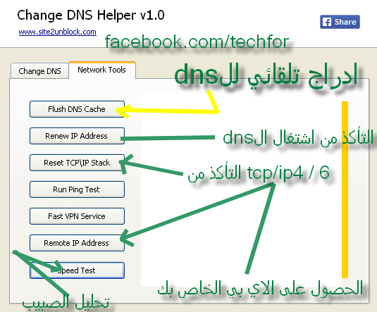 Change DNS Helper v1.0