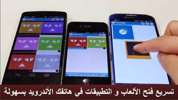 طريقة مميزة  لتسريع فتح الألعاب و التطبيقات في هاتفك الأندرويد بسهولة
