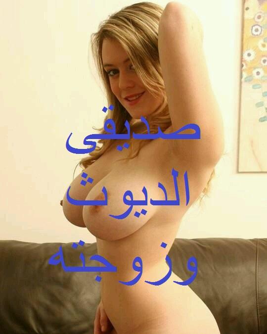 قصص عربية جنسية ساخنة: صديقى الديوث وزوجته