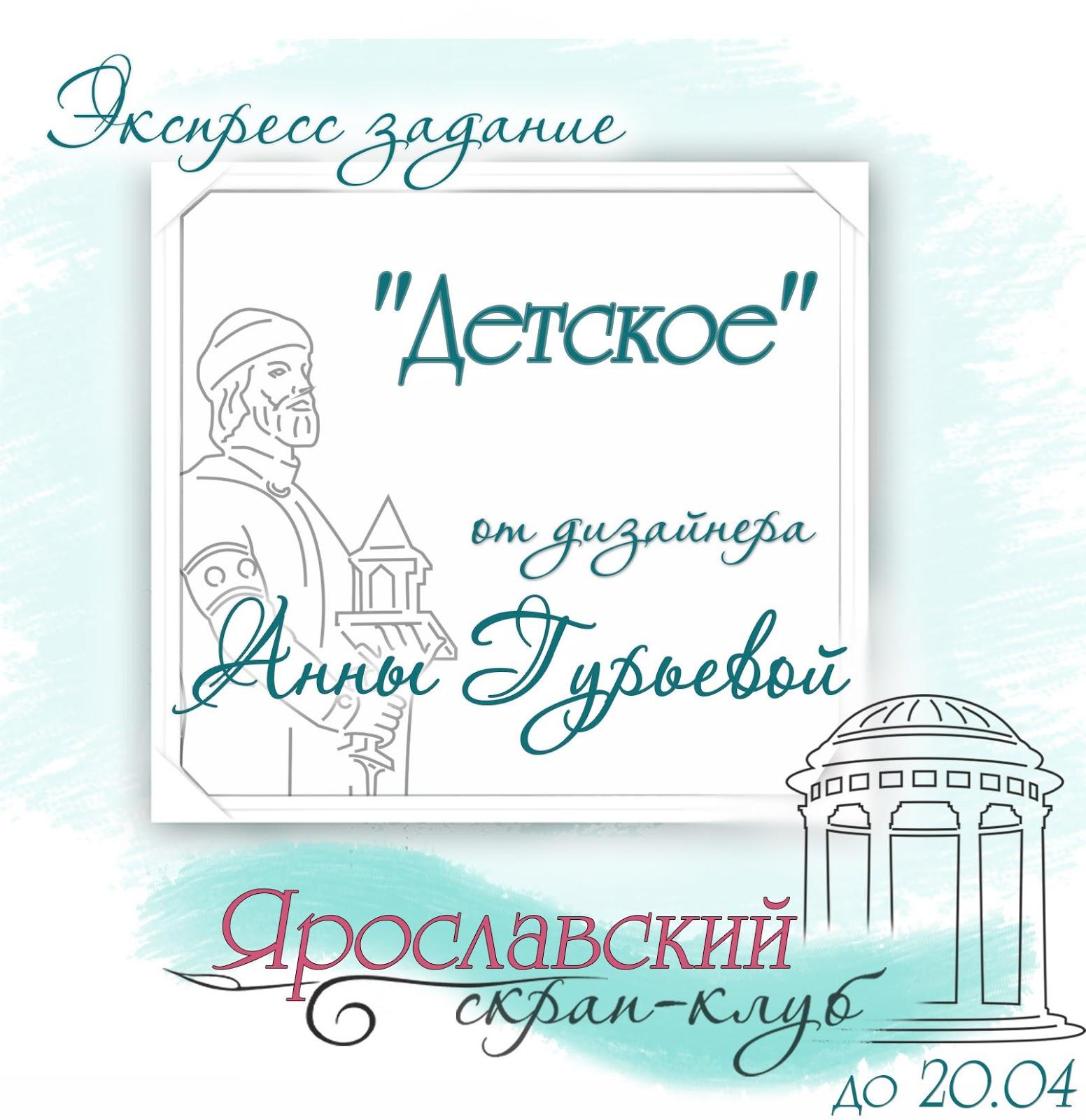 """Экспресс-задание """"Детское"""" до 20.04.18"""