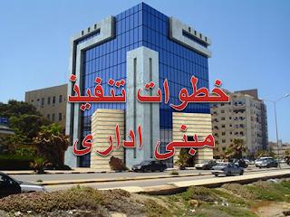 تنفيذ مبنى ادارى