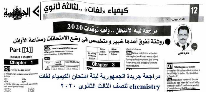 مراجعة جريدة الجمهورية ليلة امتحان الكيمياء لغات chemistry للصف الثالث الثانوى 2020
