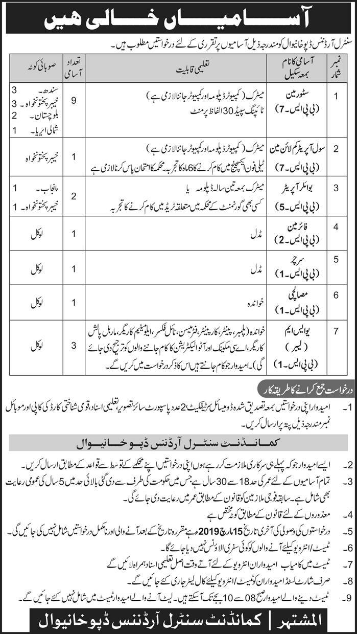 Jobs In Pakistan Army COD central Ordnance Depot 2019 Pakistan Army jobs