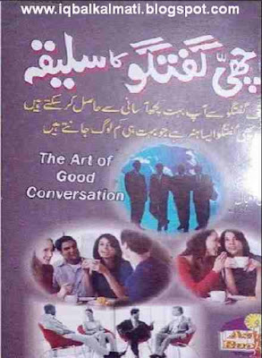 Teach Yourself The Art Of Good Conversation By Eric Watson In Urdu