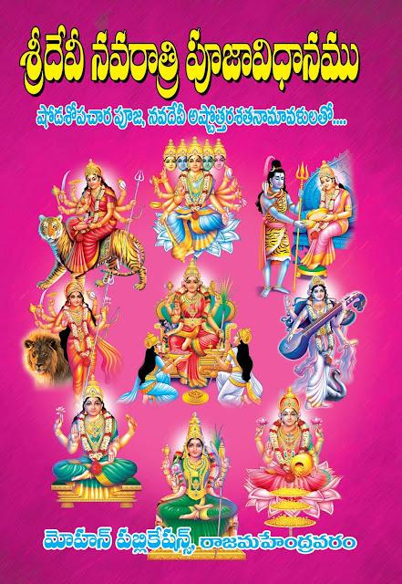 శ్రీ దేవీ పూజాకల్పం |  Sri Devi Pujakalpam | GRANTHANIDHI | MOHANPUBLICATIONS | bhaktipustakalu