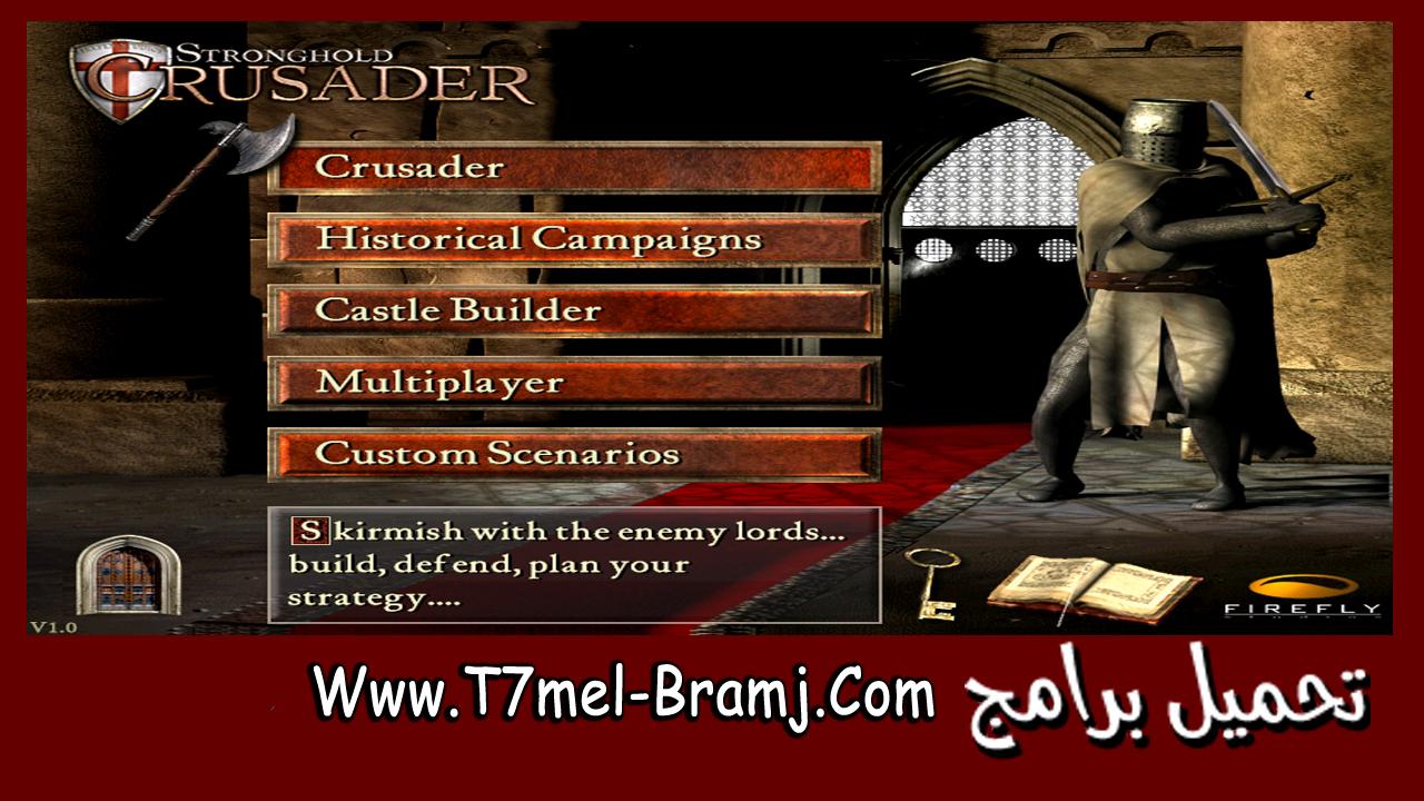 تحميل لعبة صلاح الدين Download Salah Eldin Game للكمبيوتر القديمة كاملة برابط واحد مباشر