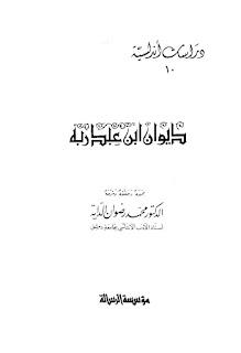تحميل ديوان ابن عبد ربه pdf